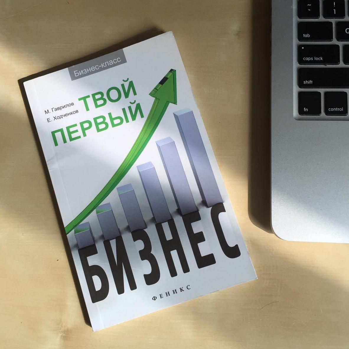 книга твой первый бизнес 2